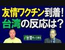 【台湾CH Vol.375】友情!日本がワクチンを台湾に / 台湾を「国」と呼んだ米俳優が中国に謝罪 / 台湾の国歌は国民党の歌 [R3/6/5]