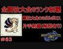 闘技大会ボルボロスSランククリア 片手剣編 【実況】MHR#63