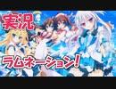 【Part1】実況「LAMUNATION!-international- 」 かぜり@なんとなくゲーム系動画のPCゲームプレイ(ラムネーション!)