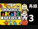 『カプコンアーケードスタジアム』で『闘いの挽歌』と『プロギアの嵐』をプレイ! 再録3