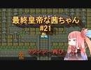 【ロマサガ2】最終皇帝な茜ちゃん#21【VOICEROID実況】