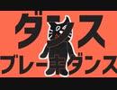【最俺MAD】キヨ×ダンスロボットダンス【実況者MAD】