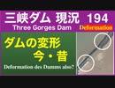 ●三峡ダム● 194 ダムの変形、今・昔●最新の水位は147m 最新情報 三峡大坝の現状 決壊の危機は The Three Gorges Dam(3GD) 直播 China Floods