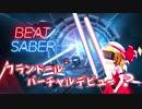 【東方MMD】フランドールが切る!【Beat Saber】