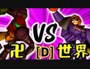 【第十四回】卍黒きムッコロズ VS [世界第1位]ゲン【Dブロック第十五試合】-64スマブラCPUトナメ実況-