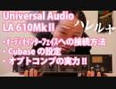 Universal Audio LA 610MkⅡ オーディオインターフェイスへのつなぎ方!Cubaseの設定!オプトコンプの実力を垣間見た!