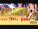 なんのこっちゃい西山。今も青春、我がライブ人生 第106回放送 ゲスト:づい、yuu(ライブジャンキー)