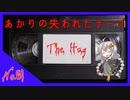 【Dead by Daylight】あかりの失われたテープ -The Hag- Case No.01【紲星あかり実況プレイ】