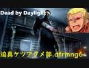 【deadbydaylight】迫真ケツアクメ部.dfrmng6