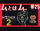 モテモテ王子の「ム」の修行 【MOTHER2ギーグの逆襲】#25