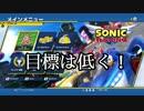 【実況】今更、マリオカートなんて甘いんだよ!ソニックレーシングしか勝たん!