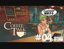 【CeVIO朗読】コーヒー飲みながらお喋りしない? #04前編【コーヒートーク】