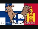 【CK3】フィンランドは大ハーンの夢を見る【ポーランドボール】