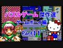 【紹介動画】パズルゲーム傑作選 ゲームボーイ編 Part11