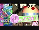【女性実況】初めてのボス戦♪ヨッシーアイランド #2【Nintendo Switch Online】