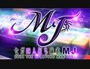 【SEGA MJ】MJ1デフォルトBGM~Stylish Ver.~(通常BGM)【SE無しBGM】