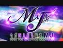 【SEGA MJ】MJ1デフォルトBGM~Stylish Ver.~(リーチBGM)【SE無しBGM】