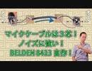 マイクケーブルは3芯自作がオススメ!BELDEN8423。ノイズに強い。