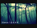 Silence / はるさめ【インストオリジナル曲】