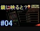 #4【Lobotomy Corporation】その鏡、危険?