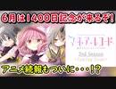 【マギレコ】モキュと見る「アニメ2期発表が近いかも!?&今月は記念キャンペーンがアツい!」【マギアレコード】