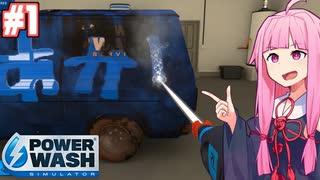 琴葉茜は水圧だけで掃除する #1【PowerWash Simulator】