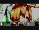【東方/Psy-trance】HELL DRAGON【トータスドラゴン ~ 幸運と不運】