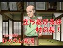 【ひぐらしのなく頃に 祭 実況part.459】余所者の下克上!!