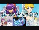 【ロックマンX DiVE】 ウエディングキャラ参戦!アップデート情報 2021.06.09 【VOICEROID実況】