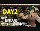 【Server Is Down】日本人初サーバー管理ホラーに挑む【DAY2】