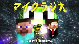 最強の匠【メカ工業編】でカオスマイクラジオ最終回!