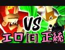 【第十四回】エロ過ぎるマスター VS 若き日のロハス【Eブロック第十五試合】-64スマブラCPUトナメ実況-