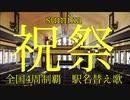 【駅名替え歌】駅名で♪sumika「祝祭」