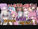 【Among Us】「ガバらない?インポスター編!」あかりのGABAng us!#1【VOICEROID実況プレイ】