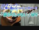 【Vo.帝オリジナル曲】「終わりじゃない」【歌ってみた&アコギ演奏してみた】