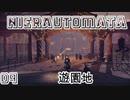 【NieRAutomata】09さらば砂漠フィールド!レジスタンスキャンプでの癒しのひと時