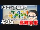 【FGO実況プレイ】 少年鯖でストーリー攻略 part94【いちご大福】