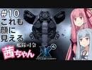 艦隊司令 茜ちゃん #10『獣の咆哮』【X4: Foundations】