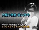 パチソン昭和歌謡カラオケ じいさんホイホイExtra 番外編#11「太陽の使者 鉄人28号」