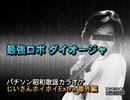 パチソン昭和歌謡カラオケ じいさんホイホイExtra 番外編#12「最強ロボ ダイオージャ」