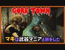 レイダーマキは武器マニアと旅をした44【VOICEROID実況】【The Gorelords of Goretown】【Fallout4】