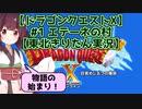 【DQX】#1 エテーネの村【東北きりたん実況】