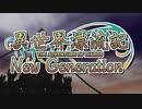 【MOE】異世界漂流記 NextGeneration 第06話「ガルム回廊編 前編」【実況プレイ動画】