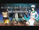 ゆっくり神子と隠岐奈と村紗のバトルオペレーション2第037回