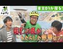 [レキデリ] 東京03が探る!応仁の乱がもたらした影響は?   歴史デリバリー   NHK