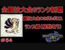 闘技大会ボルボロスSランククリア ランス編 【実況】MHR#64