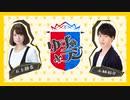 【ゲスト:会沢紗弥】第51回小林裕介・石上静香のゆずラジ(2021.06.09)