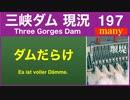 ●三峡ダム● 197 巨大ダムが4連と流入データ疑惑●最新の水位は145m 最新情報 三峡大坝の現状 決壊の危機は The Three Gorges Dam(3GD) 直播