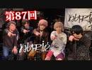 nurié【V援隊】TV放送 第87回