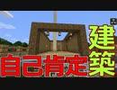 【実況】俺のマインクラフト その10(初心者建築編#2)【Minecraft】